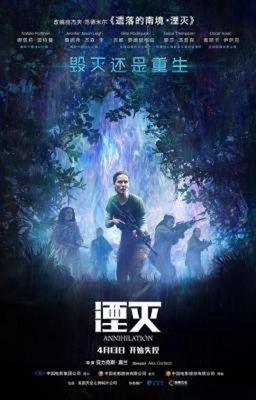 【藍光電影】湮滅/滅。境/滅絕/遺落的南境1:湮滅 Annihilation (2018)