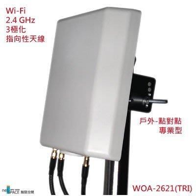 《netSpace無限空間》Wi-Fi戶外型2.4 GHz向性3極化天線 WOA-2621