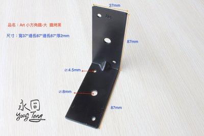 『YT五金』Art 小方角鐵-大 鐵烤黑色 37*87mm 內角鐵 L型 固定片 木作 木工 支撐 加強 補強 台灣製 高雄市