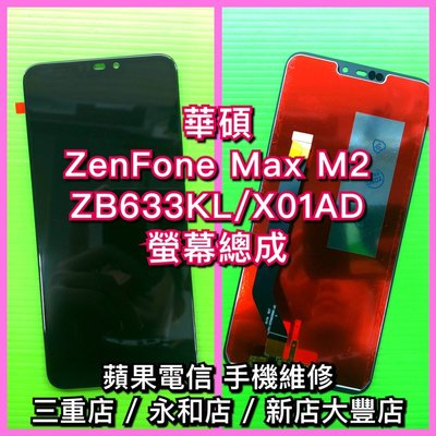 三重/永和/新店【蘋果電信】ASUS華碩 ZenFone Max M2 ZB633KL X01AD 液晶螢幕總成面板維修