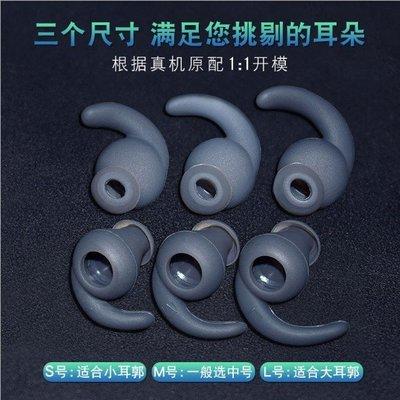 戀物星球 耳機套配件JBL REFLECT T280BT藍牙運動耳塞硅膠套鯊魚鰭耳帽耳套