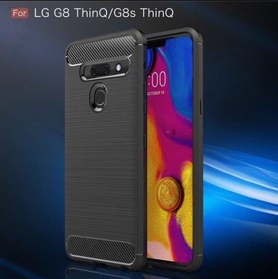 LG G8 G8s ThinQ 專用碳纖維拉絲保護套 LG G8(美韓版) LG G8S(台版) 矽膠保護殼