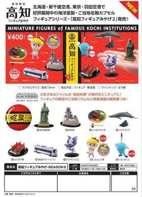 ✤ 修a玩具精品 ✤ ☾日本扭蛋☽ 海洋堂 精緻扭蛋 日本 高知 第2彈 全9款 限量售完停產