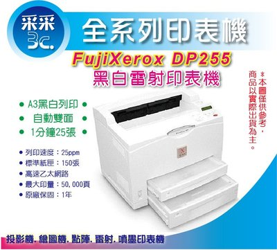 【采采3C】富士全錄 Fuji Xerox DocuPrint 255/DP 255 中古零件機 A3 網路 黑白雷射