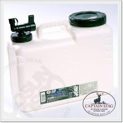 大里RV城市【日本鹿牌 CAPTAIN STAG】抗菌水箱10L(日本製)(可加購M-8670水桶架) /茶水壺 M-1431