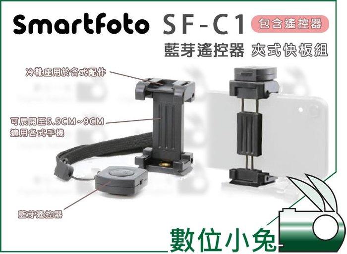 數位小兔【Smartfoto SF-C1 藍芽遙控器 夾式快板組】攝影 定時拍照 自拍 藍芽 冷靴座 腳架 手機 相機