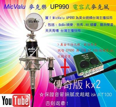 要買就買中振膜 非一般小振膜 收音更佳kx2+MicValu麥克樂UP 990+NB-35支架 送166種音效軟體