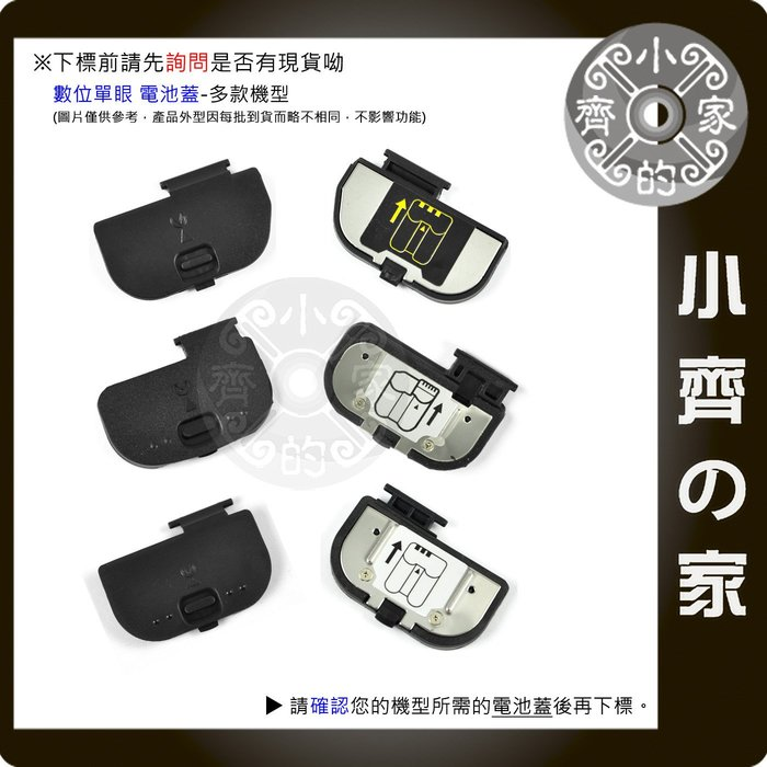 全新 副廠佳能 CANON EOS 1000D Kiss F Rebel XS 數位單眼 相機 電池蓋-小齊的家