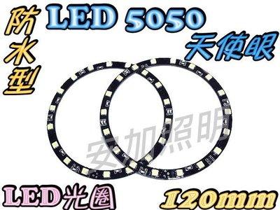 光展 防水型 天使眼 LED光圈 高亮度 18顆 5050 LED 直徑120mm 魚眼頭燈. 尾燈  特339元
