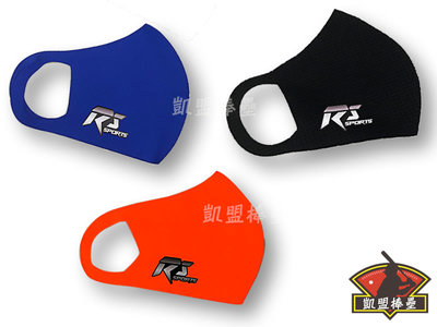 【凱盟棒壘】RS運動口罩 3D立體涼感口罩 台灣製 高彈性 易透氣 黑色/寶藍色/亮橘 (非醫療用)