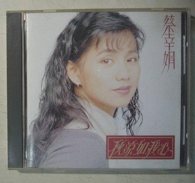 華語 CD  蔡幸娟  秋涼如我心 電台播放特別版