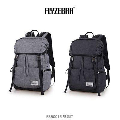--庫米--FLYZEBRA FBB0015 雙肩包 大背包 後背包 背包 簡約雙肩包