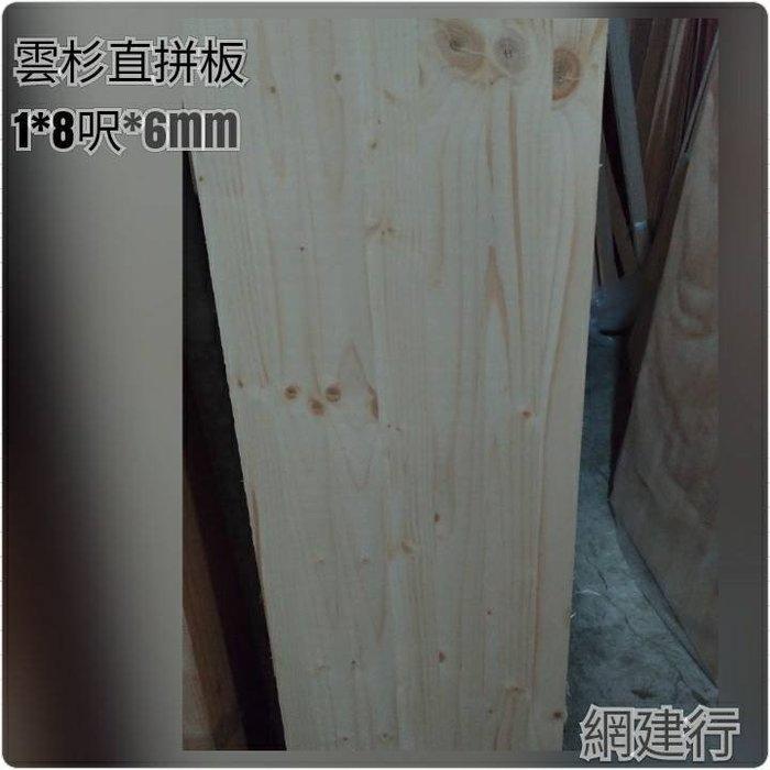 網建行☆雲杉拼板1尺*8尺*厚2分(6mm)☆每片400元~雲杉 拼板 木板 裝飾板 層板 門片 手工藝