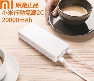 實體店面附發票 送保護套 小米行動電源2C 20000mah 小米官方原廠正品 雙USB輸出 雙向快充 防偽驗證碼