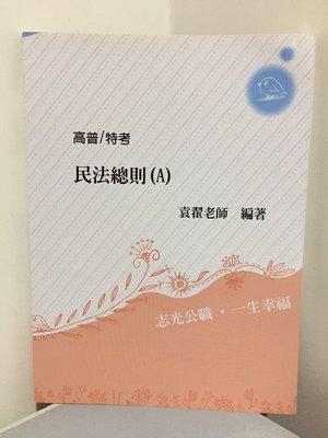 F3-4《好書321KB》2017民法總則(A) 高普考各等特考/袁翟/考試用書