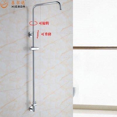【喜達潔具】加厚淋浴不銹鋼桿子 帶升降花灑支架 浴室淋浴管 轉換器配件