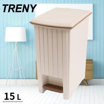 【TRENY直營】TRENY (鄉村踏式垃圾桶 15L) 防臭 腳踏 掀蓋 客廳 廚房 臥室 浴室 0066F