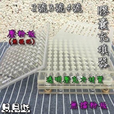 膠囊充填器 (附發票) 2號 3號 4號 100孔 壓克力充填器 填充器 空膠囊【日月心】
