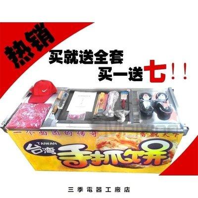 【三季工廠店】蔥抓餅手抓餅煎餅煎台餐車附全套設備 鐵板燒S3J1171