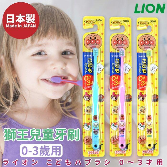 日本【LION獅王】兒童牙刷 0~3歲用(三色隨機出貨)