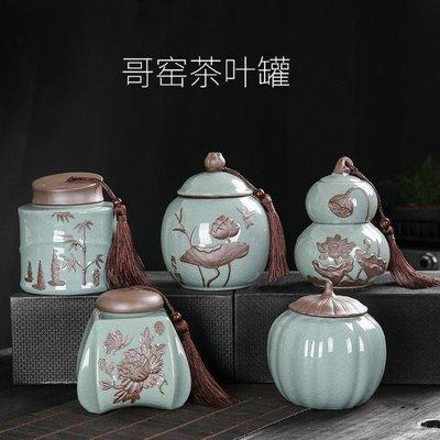 哥窯茶葉罐陶瓷罐汝窯紫砂葫蘆中號粗陶密...