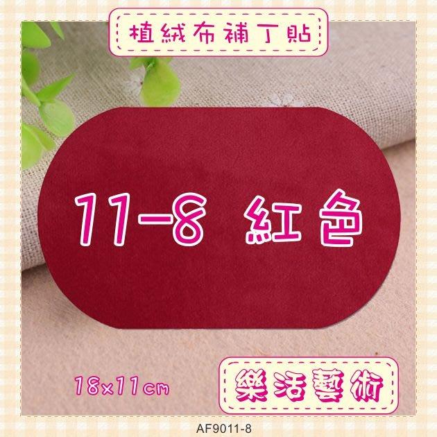 樂活藝術「燙貼布」 ~ 11-8紅色植絨布 長橢圓補丁貼 熨斗貼 袖貼 肘貼《有背膠》【現貨】【AF9011-8】