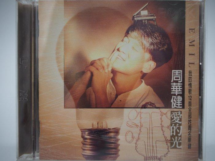 【月界二手書店】周華健 / 愛的光專輯CD(絕版)_滾石唱片出版_附歌詞本 〖專輯〗CIG