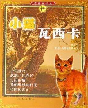 中文有聲讀物:小貓瓦西卡mp3版1CD