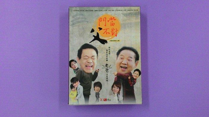 【大謙】《門當父不對》曾之喬*凌瀟蕭*馬如龍*高明(全7碟.33集) 台灣正版二手DVD