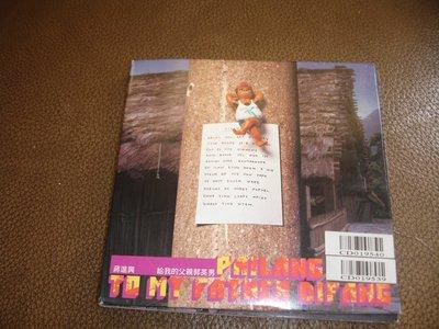 蔣進興 給我的父親郭英男 2CD 高動力國際娛樂 正版專輯