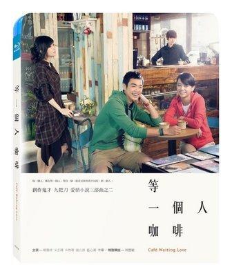 [影音雜貨店] 台聖出品 – 等一個人咖啡 藍光BD – 賴雅妍、宋芸樺、布魯斯、周慧敏 主演 – 全新正版