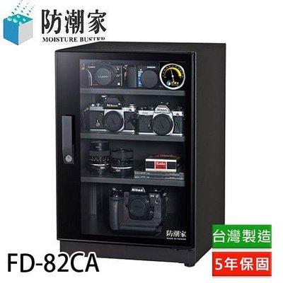 防潮家 84L FD-82CA 電子防潮箱 另有FD-70CA/FD-82C/D60C/D82CA