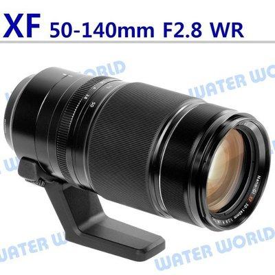 【中壢NOVA-水世界】FUJIFILM XF 50-140mm F2.8 R LM OIS WR 恆定光圈 一年保固