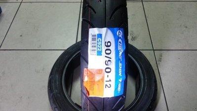 **勁輪工坊**(機車輪胎專賣店) 正新輪胎 C922 90/90/12 JOG Ciao 前後輪專用