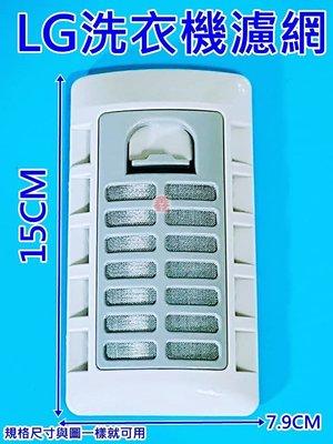 LG變頻洗衣機濾網 WT-Y122G、WT-Y122X、WT-Y128S、 WT-111C、WT-D130PG