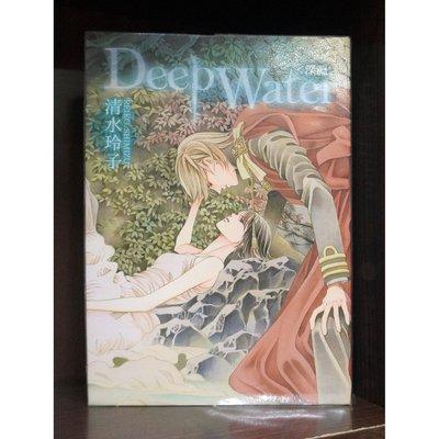 Deep Water 深淵(全) 清水玲子【霸氣貓】【現貨】無章釘