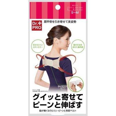 Dr.Pro 美姿美儀調整帶 駝背會導致小腹隆起 抬頭挺胸的美人就靠這啦~
