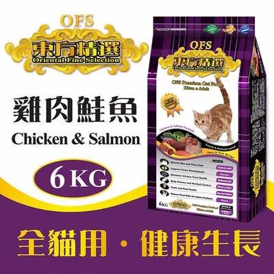 免運《 東方精選 OFS 》優質成貓 6kg(雞肉鮭魚)