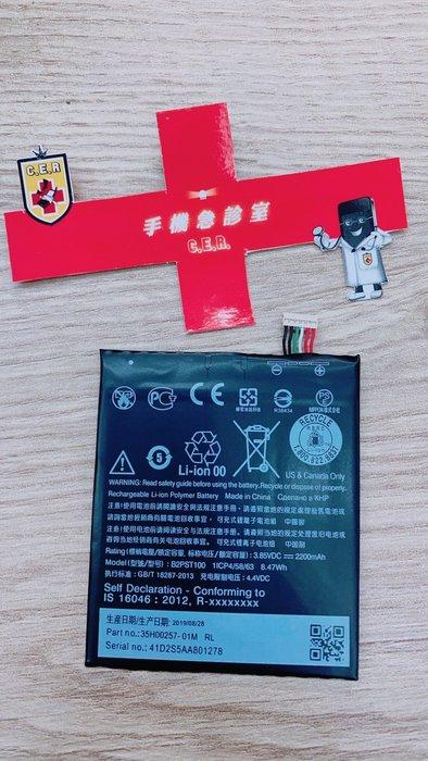 手機急診室 HTC D530 D626 D728 電池 耗電 無法開機 無法充電 電池膨脹 現場維修