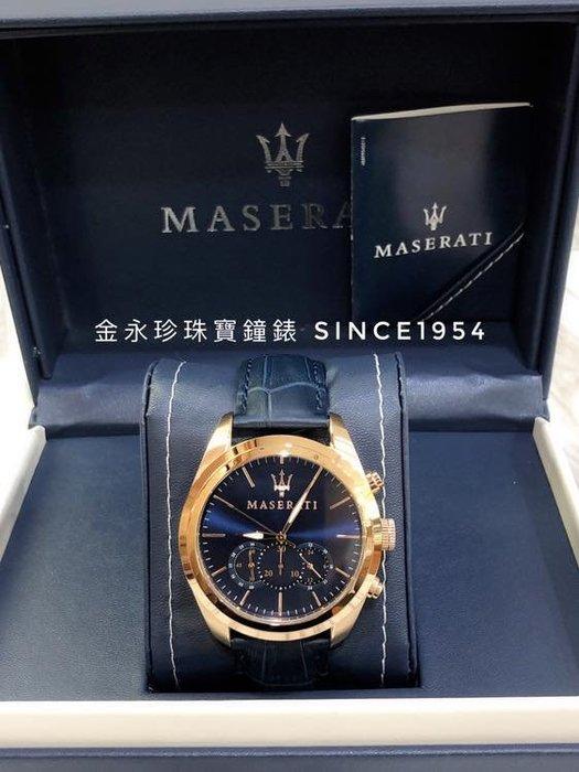【金永珍珠寶鐘錶】實體店面*原廠 MASERATI 瑪莎拉蒂手錶 R8871612015 海神藍面計時手錶