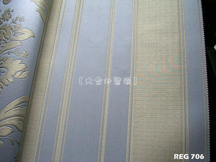 【大台北裝潢】REG義大利進口壁紙* 質感深壓紋 簡約直條紋(4色) 每支2800元