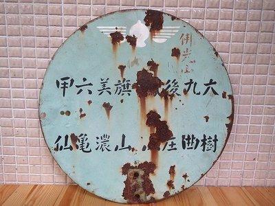 【 金王記拍寶網 】50~60年代 高...