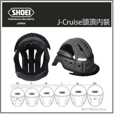 【現貨】SHOEI J-CRUISE 3/4半罩 NEOTEC全罩用 原廠專用頭頂內裝組 專用頭頂內襯