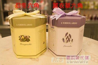 附提袋『聖誕送禮首選』蕾莉歐忍冬香氛典雅 六角禮盒 破盤價