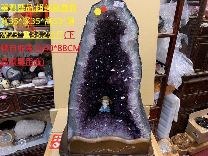華興藝品(中和)紫水晶洞.紫鈦晶洞.紫晶洞.紫水晶.能量磁場.寬35*深35*高53總重33.2公斤(送專用座)