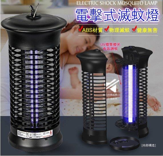 台灣24H現貨 LED紫外線燈管光源誘惑滅蚊燈 電擊式捕蚊燈 可開發票