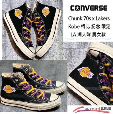 Converse Chunk 70s x LA Lakers 湖人隊 聯名 Kobe 紀念 限定 紫金 ~美澳代購~