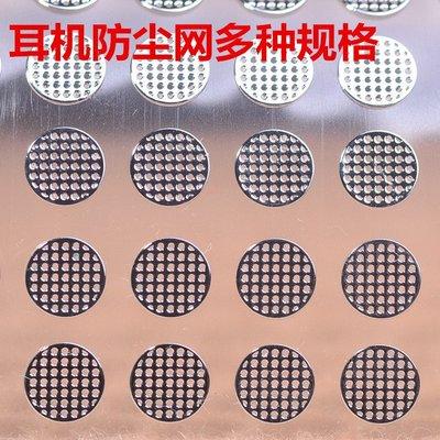 淘淘樂-高檔304不銹鋼入耳式耳機專用濾網 帶膠防塵網 3.7MM 4MM 5MM/ 訂單滿200元出貨 嘉義市