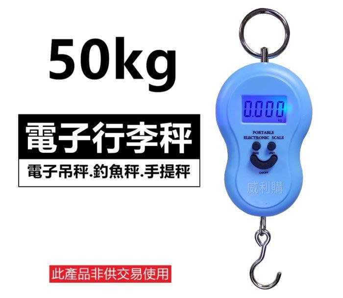 【喬尚拍賣】葫蘆型行李秤 50KG藍光液晶 電子吊秤 掛秤 釣魚秤.手提磅秤 1 直購#秤#釣魚