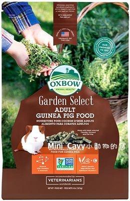。╮♥ Mini Cavy ♥╭。美國OXBOW小農特選Garden Select-非基改天竺鼠飼料 4LB